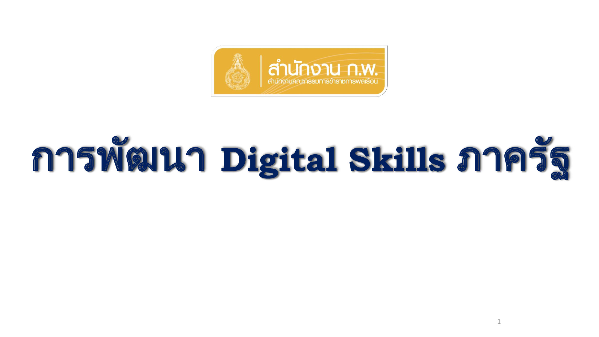 topic1 ict Skill